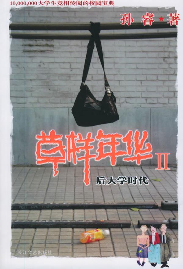 草样年华Ⅱ