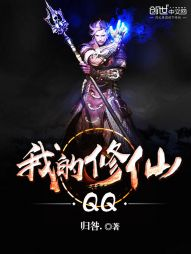 我的修仙QQ