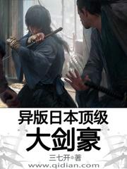 异版日本顶级大剑豪